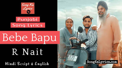 bebe-bapu-lyrics