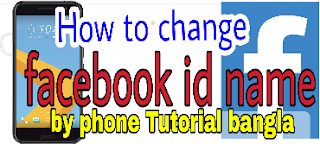 How to change Facebook id name, How to create new name on Facebook id