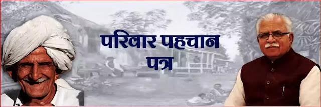 Family id link Haryana
