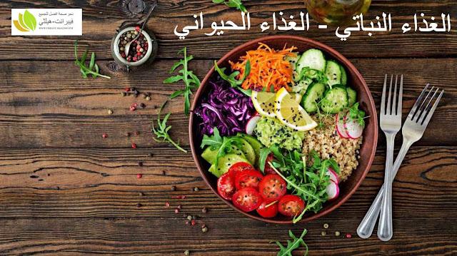 الغذاء النباتي - الغذاء الحيواني