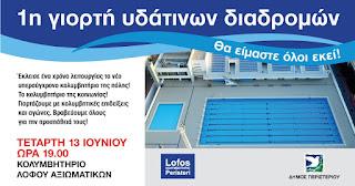 Περιστέρι: 1η Γιορτή Υδάτινων Διαδρομών στο νέο κολυμβητήριο Λόφου Αξιωματικών