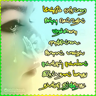 Sad Love Quote in tamil