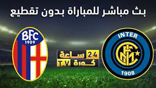 مشاهدة مباراة بولونيا وانتر ميلان بث مباشر بتاريخ 02-11-2019 الدوري الايطالي