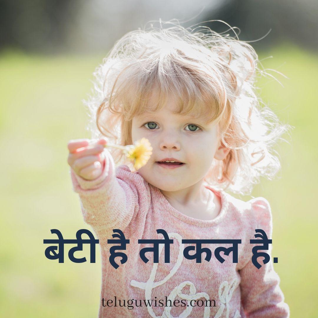 save girl child slogans in hindi