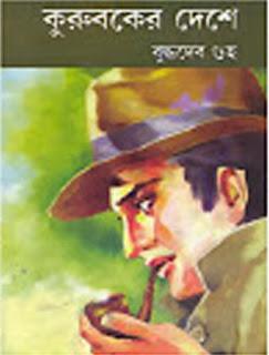 Kuruboker Deshe by Buddhadeb Guha