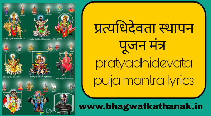प्रत्यधिदेवता स्थापन पूजन मंत्र / pratyadhidevata puja mantra lyrics