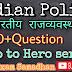 राज्य का विधानमंडल | विधान सभा | विधान परिषद | rajya vidhan mandal in hindi | POLITY LECTURE