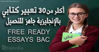english-essay-topics-bac-اهم-البراجرافات-للصف-الثانى-الثانوى