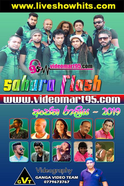Sahara Flash Live In Kosinna 2019 04 06 Live Show Hits Live Musical Show Live Mp3 Songs Sinhala Live Show Mp3 Sinhala Musical Mp3