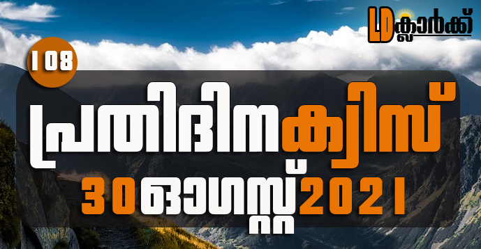 Kerala PSC | 30 Aug 2021 | Online LD Clerk Exam Preparation - Quiz-108