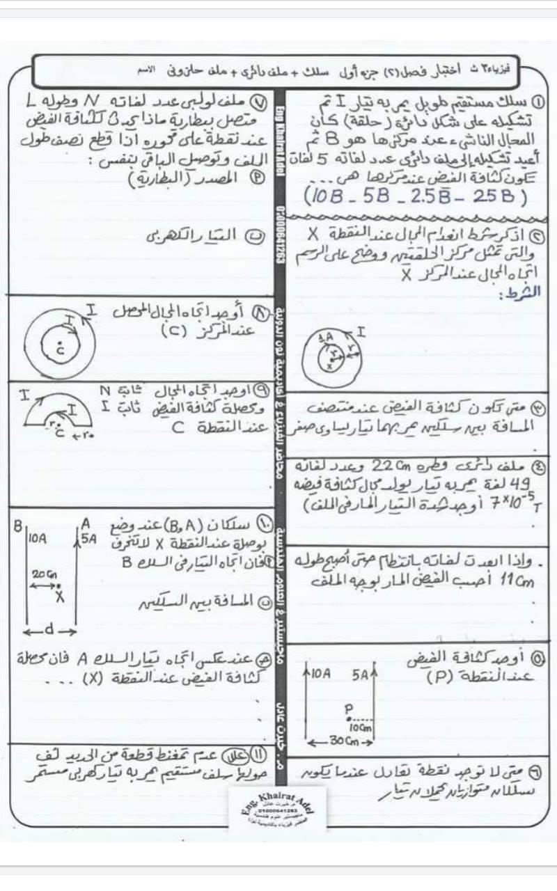 تجميع لمراجعات و امتحانات الفيزياء     للصف الثالث الثانوى 2021  للتدريب و الطباعة  3