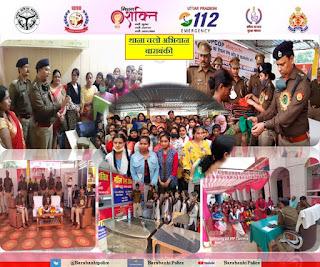 मिशन शक्ति कार्यक्रम का आयोजन कर महिलाओं व छात्राओं को किया गया जागरूक