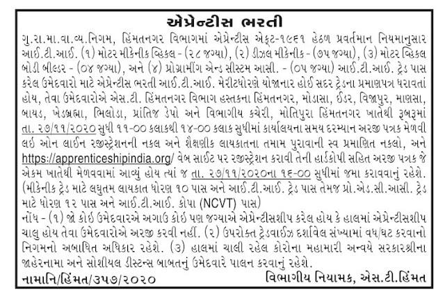 GSRTC Himmatnagar Apprentice Bharti 2020