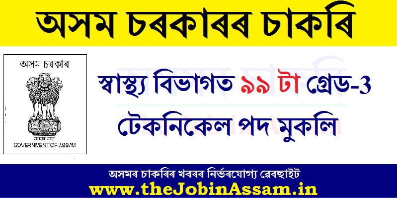 DME, Assam Recruitment 2020: Apply Online For 99 Grade-III Technical Posts