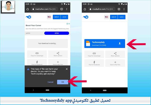 تحميل  تطبيق تكنو صيدلي الدوائي Technosydaly app