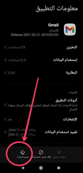 حل مشكلة توقف وإغلاق التطبيقات في هواتف شاومي Xiaomi