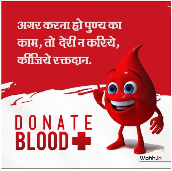quotes on blood donation