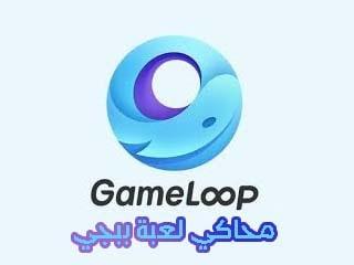 تحميل المحاكي الرسمي للعبة ببجي موبايل GameLoop