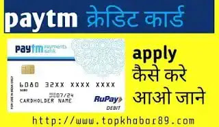 how to apply paytm credit card step by step in hindi