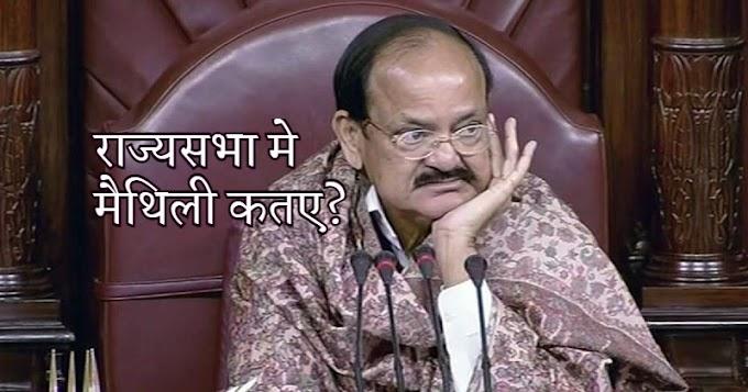 राज्यसभा मे क्षेत्रीय भाषाक उपयोग 5 गुन्ना बढ़ल, मैथिली कतए?