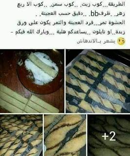 حلويات ام وليد للاعراس.oum walid halawiyat 102