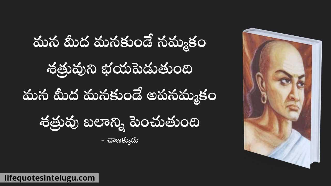 Chanakya Quotes In Telugu
