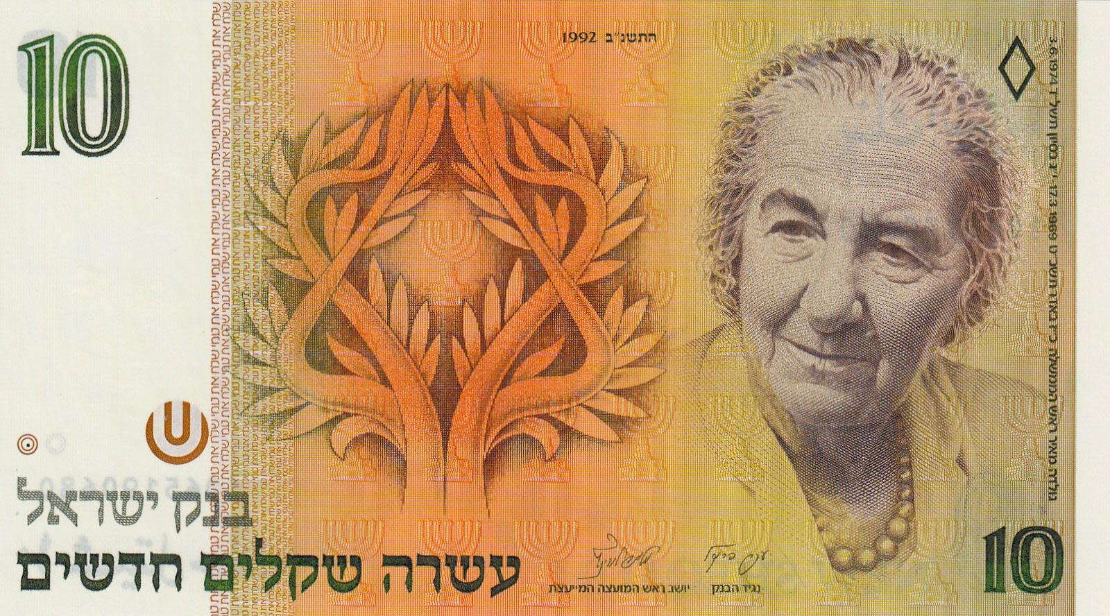 Israel banknotes 10 New Shekel note 1992 Golda Meir