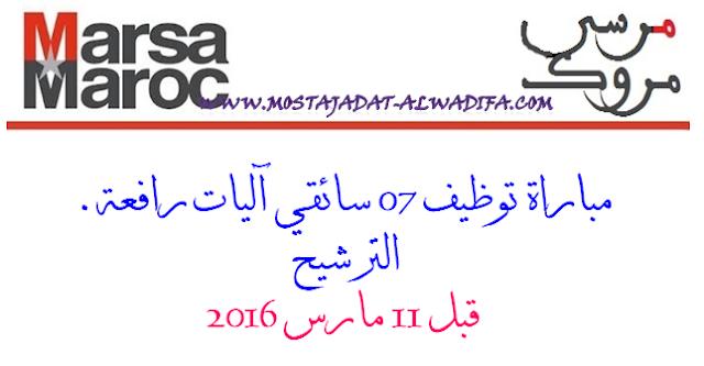 شركة استغلال الموانئ - مرسى ماروك مباراة توظيف 07 سائقي اليات رافعة. الترشيح قبل 11 مارس 2016