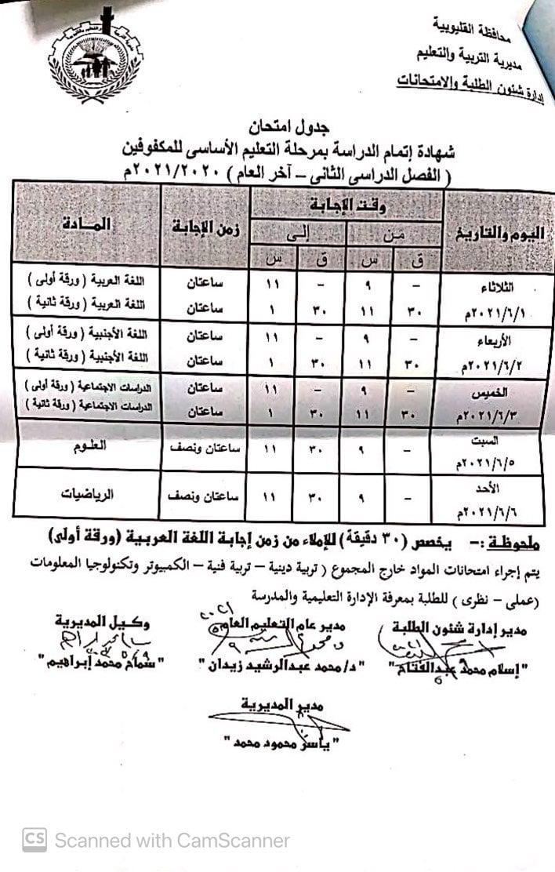 جدول امتحانات الشهادة الاعدادبة الترم الثانى 2021 (محافظة القليوبية للمكفوفين)