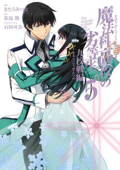 Mahouka Koukou no Rettousei - Kyuukousen Hen Manga