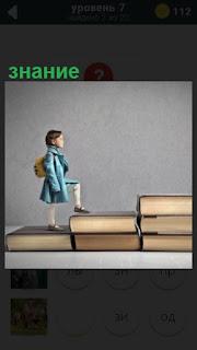 ребенок шагает по книжкам как по ступенькам получая знания