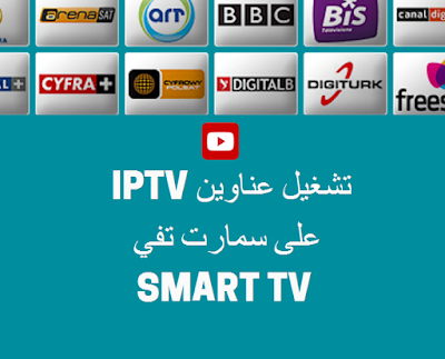 iptv vod smart tv samsung lg goldvision