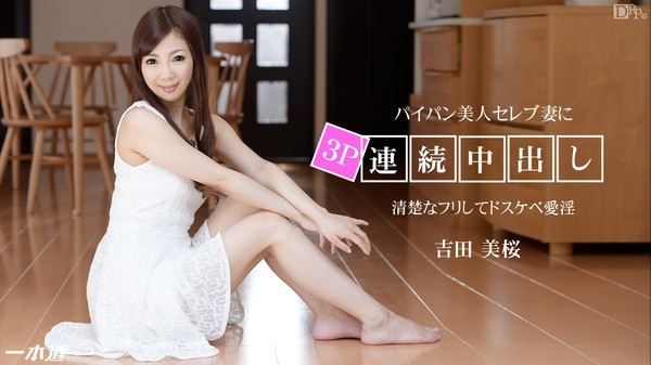 JAV 1Pondo 102814_911 Drama Collection Mio Yoshida