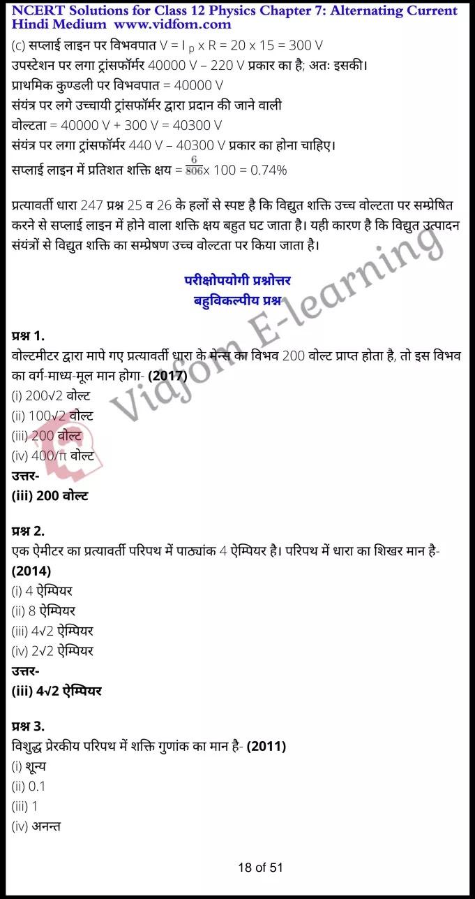 class 12 physics chapter 7 light hindi medium 18