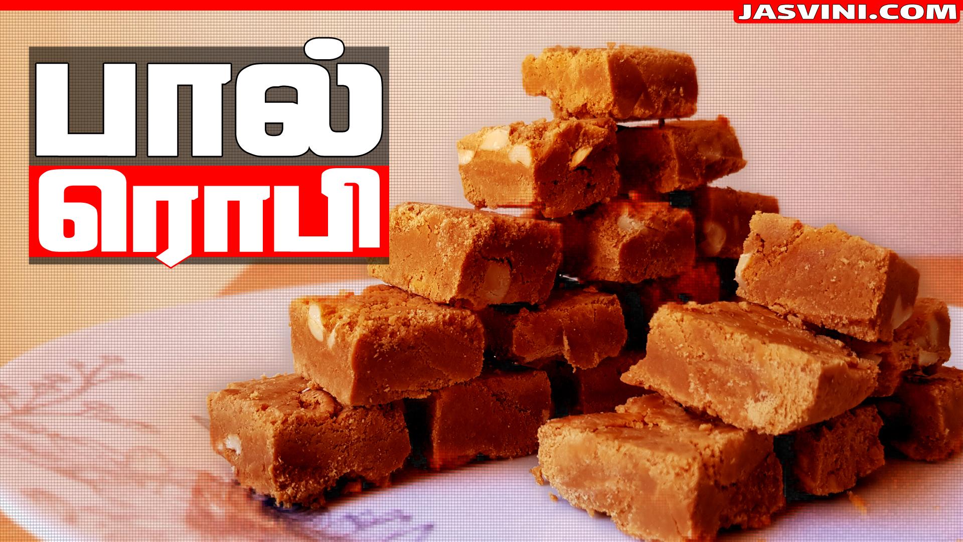 மில்க் ரொபி Milk Toffee