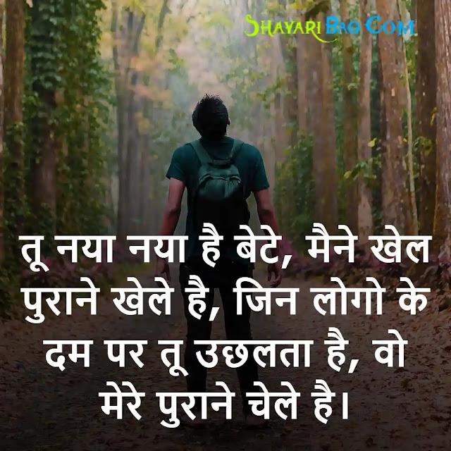 Attitude Hindi Status Shayari