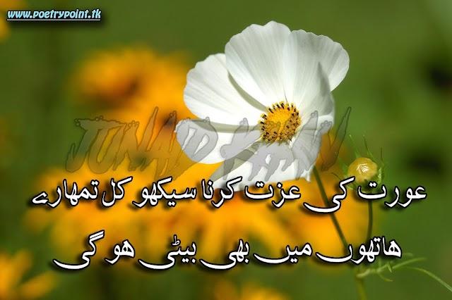 """2 lines urdu poetry"""" Orat ki izat krna sekho"""" // Deep urdu poetry// islamic poetry"""
