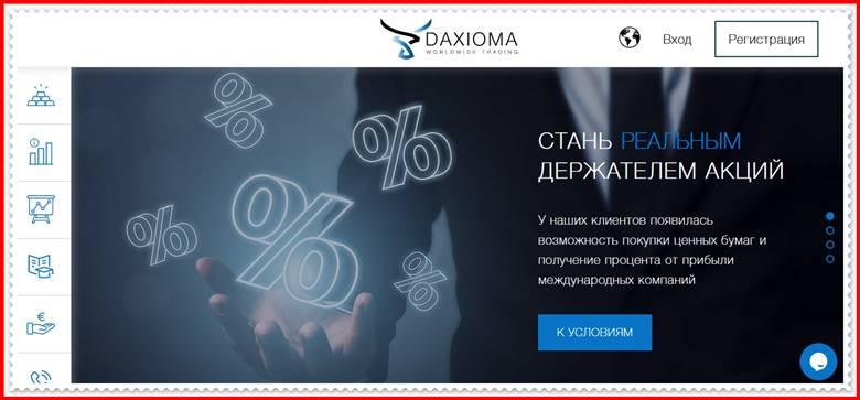 [ЛОХОТРОН] daxioma.com – Отзывы, развод? Компания DAXIOMA мошенники!