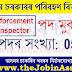 Transport Department, Assam Admit Card 2021: Download Admit For 05 Enforcement Inspector Posts