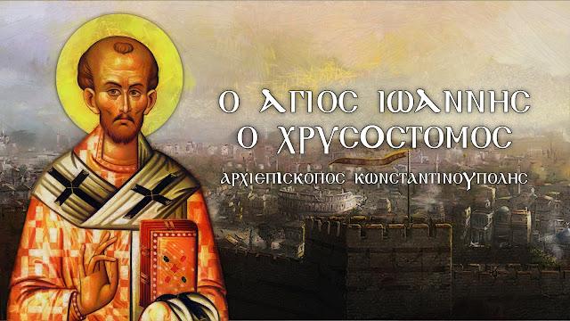 Ζωντανή μετάδοση από τη Ν.Κίο Αργολίδας του εσπερινού για την εορτή του Αγίου Ιωάννη του Χρυσοστόμου (βίντεο)