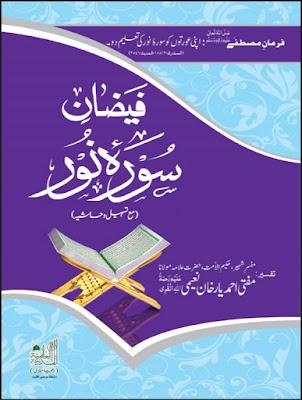 Download: Faizan-e-Surah-e-Noor pdf in Urdu by Mufti Ahmad Yar Khan Naeemi