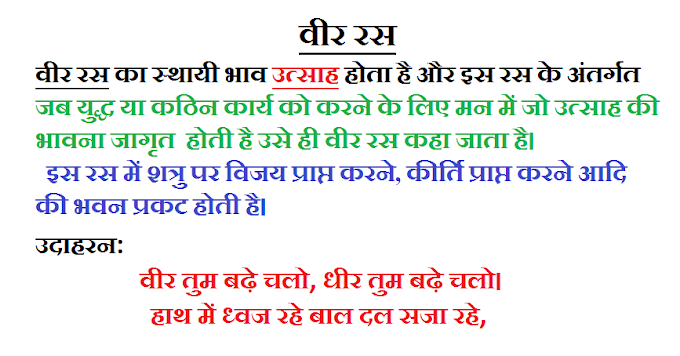 Veer Ras (वीर रस) - Hindi Grammar