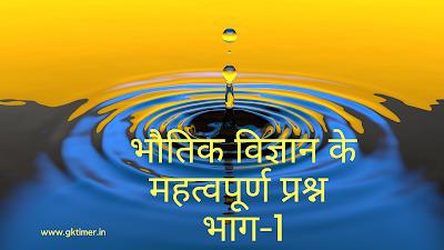 Physics important questions hindi