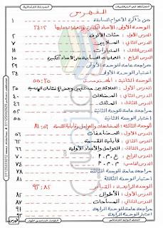مذكرة المجتهد في الرياضيات الصف الرابع الإبتدائى الترم الاول إبداع