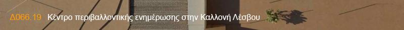http://www.gradreview.gr/2017/06/kentro-perivallontikhs-enhmerwshs-sthn-kallonh-lesvou.html