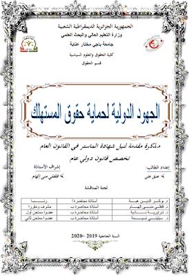 مذكرة ماستر: الجهود الدولية لحماية حقوق المستهلك PDF