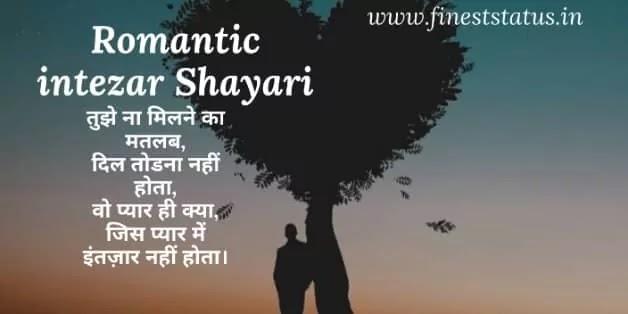 Romantic Intezar Shayari In Hindi For Girlfriend | इंतजार