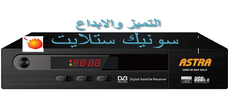 احدث سوفت وير ASTRA 10000 HD MAX GOLD الدفعه الجديده
