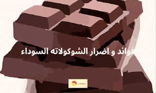 فوائد و اضرار الشوكولاته السوداء
