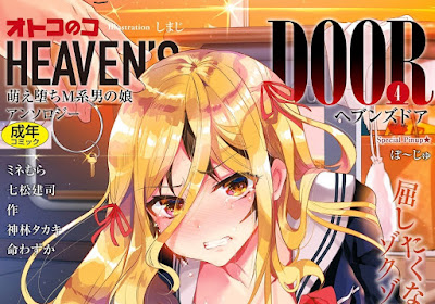 オトコのコHEAVEN'S DOOR raw zip dl